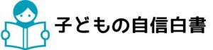 1page-hakusyo-logo