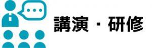 1page-kouen-kensyu