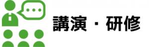 1page-kouen-kensyu-logo