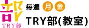 try-bu-logo